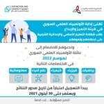 الأولمبياد العلمي السوري لموسم 2022... بانتظاركم