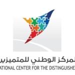 المركز الوطني للمتميزين