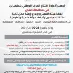 ورشة عمل ثانية لانتقاء مدرسين وأعضاء هيئة علمية للمركز الوطني للمتميزين في حمص