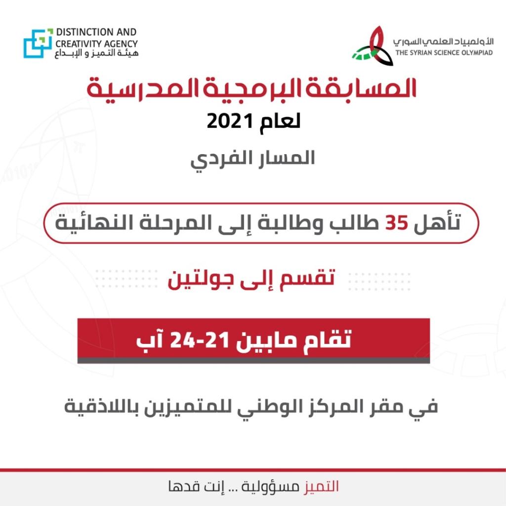 المسابقة البرمجية المدرسية ٢٠٢١