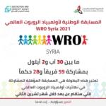 انطلاق المسابقة الوطنية لأولمبياد الروبوت العالمي 2021 WRO Syria